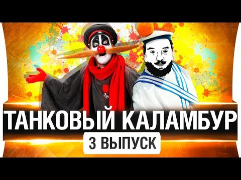ТАНКОВЫЙ КАЛАМБУР #3 -  Самый культурный на свете!