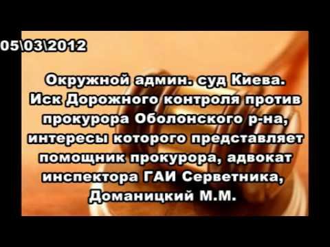 ДК vs Прокурор Оболонского р-на (ЗАПИСЬ СУДА) 05.03.12