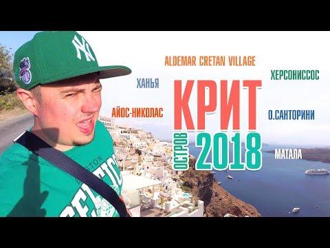 Путешествие на о. Крит Греция 2018 обзор в Ultra HD 4K / Crete Greece travel