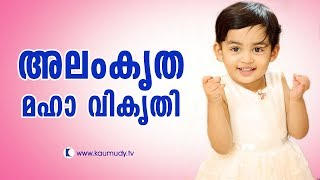 Video Prithvi's daughter Alankrita is pretty mischievous | Mallika Sukumaran | Kaumudy TV MP3, 3GP, MP4, WEBM, AVI, FLV Juli 2018