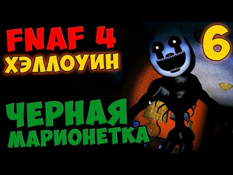 Five Nights At Freddy's 4 HalloWeen ПРОХОЖДЕНИЕ - ЧЕРНАЯ МАРИОНЕТКА