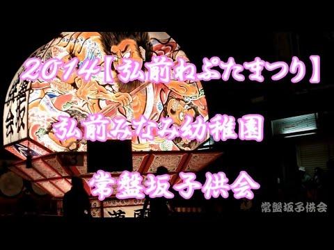 2014 【弘前ねぷたまつり】 弘前みなみ幼稚園 常盤坂子供会