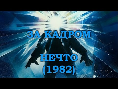 The Thing / Нечто (1982) - ЗА КАДРОМ