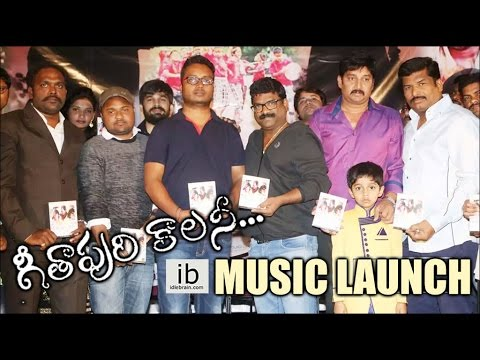 Geethapuri Colony music launch