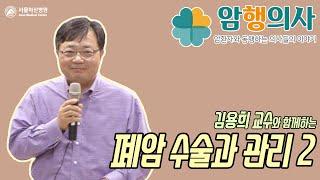 [암행의사] 김용희 교수의 폐암 수술과 관리 2편 미리보기