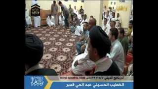 الخطيب عبد الحي قمبر لطمية استشهاد الإمام الباقر - 7-12-1432هـ تسجيلات نور العاشقين
