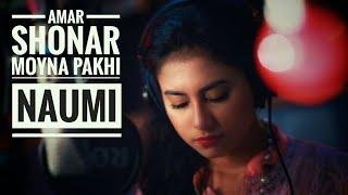 Amar Shonar Moyna Pakhi  সোনার ময়না পাখি  Naumi  Bangla New Song  2016