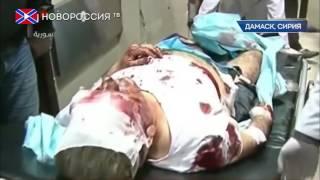 Крупный теракт в Дамаске