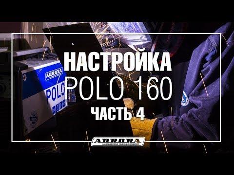 POLO 160 настройки аппарата для сварки стали 4 мм (4/4)