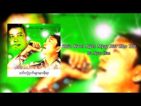 Thin Kwel Nyet Myar Nar Kho Yar  - Ba Nyar Han:  သင္းကြဲငွက္မ်ားနားခိုရာ - ဗညားဟန္