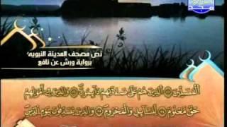 المصحف المرتل 29 للشيخ العيون الكوشي برواية ورش
