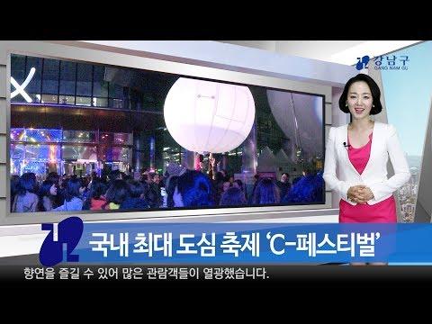 2018년 5월 첫째주 강남구 종합뉴스