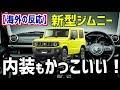 【海外の反応】衝撃!新型ジムニーは内装もかっこいい!空前の大人気! 「スズキ 新型ジムニーの車内には様々なクールな機能が詰め込まれている!」