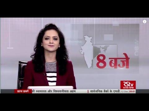 Hindi News Bulletin   हिंदी समाचार बुलेटिन – 12 Dec, 2018 (8 pm)