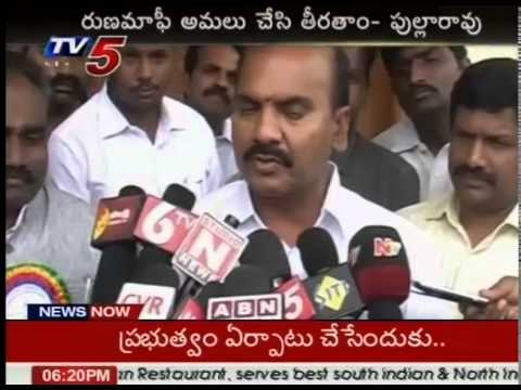 We will sure about Loan waiver | AP Ministers : TV5 News