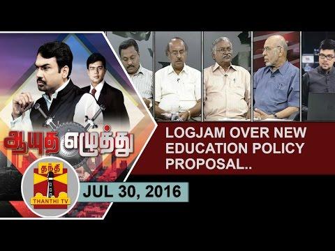 -30-07-2016-Ayutha-Ezhuthu-Logjam-over-New-Education-Policy-Proposal--Thanthi-TV