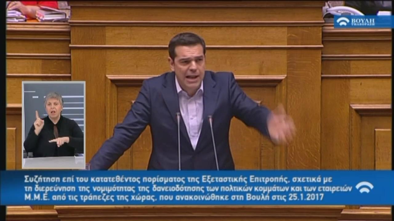 Α.Τσίπρας (Πρωθυπουργός)(Δανειοδότηση Κομμάτων και Εταιρειών Μ.Μ.Ε)(01/02/2017)