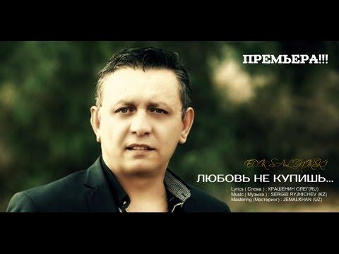 EDIK SALONIKSKI - Любовь не купишь (ПРЕМЬЕРА 2017) (видео)