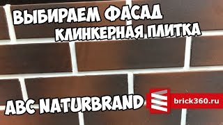 Клинкерная фасадная плитка ABC Naturbrand гладкая NF8, 240*71*8 мм