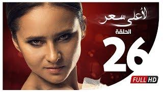 مسلسل #لأعلى_سعر يوميا فى رمضان - شاهد حلقات المسلسل كاملة :- http://bit.ly/2stk5kZ - إشترك بالقناة من هنا :- http://bit.ly/2stqdcK...