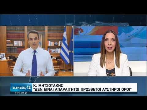 Μητσοτάκης στους FT: Δεν θα δεχθούμε αυστηρούς όρους για την έκτακτη βοήθεια από την EE 05/07/20 ΕΡΤ