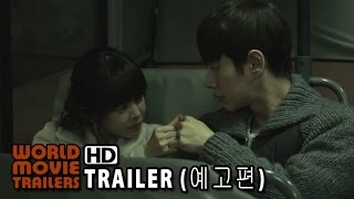Snow Is On The Sea Main Trailer  2015  Hd