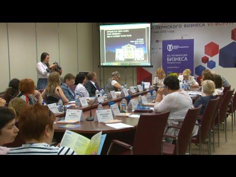 Проект ТПП «Пермские бренды». Маркетинговая сессия «Бизнес и культура» (телеканал VETTA)
