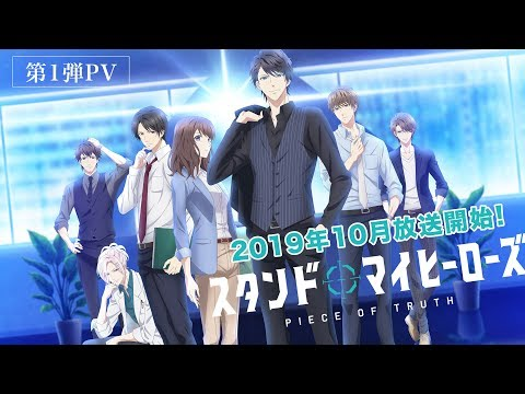 STAND MY HEROES Anime Reveals 1st PV & New Key Visual!