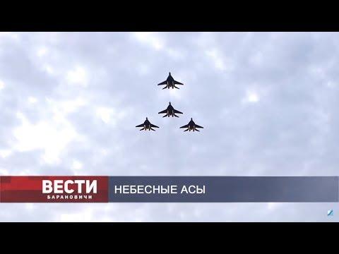 Вести Барановичи 04 июля 2019.