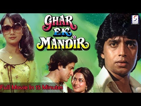 Ghar Ek Mandir l Full Movie In 15 Minutes l Mithun, Shashi Kapoor, Mousumi, Ranjeeta l 1984