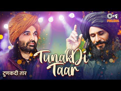Tunakdi Taar – Full Video | Birender Dhillon | Shamsher Lehri | Joy – Atul | Karnail Singh Lehri