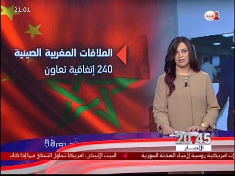 الشراكة الاستراتيجية بين المغرب والصين