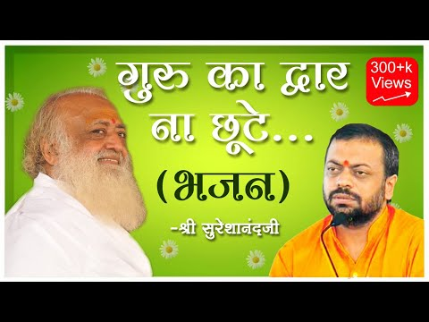 Video Guru Ka Dwar Na Chute | Sant Shri Asaram Bapu ji Bhajan Sung by Shri Sureshanandji download in MP3, 3GP, MP4, WEBM, AVI, FLV January 2017