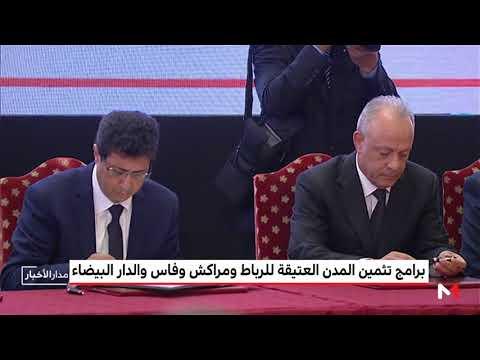 العرب اليوم - شاهد: تفاصيل الاتفاقيات المُوقّعة والمتعلقة ببرامج تثمين المدن العتيقة