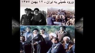ویدیویی کمتر دیده شده از سخنرانی خمینی هنگام ورود به ایران
