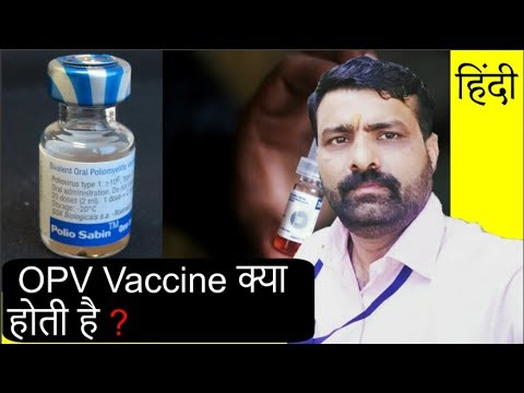 What Is OPV Vaccine ? II  OPV Vaccine क्या होती है ? II Hindi