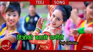 Teej Collection Video Jukebox