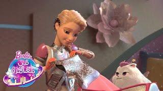 الاستعداد للحفل الكبير | Star Light Adventure | Barbie