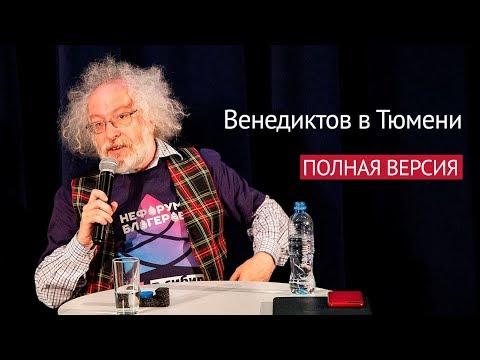 Алексей Венедиктов в Тюмени о Путине, Навальном, Ходорковском и др. Полная версия.