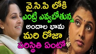 Beautiful Lady Entering YCP.For YS Jagan.Then Roja Situation|YCP