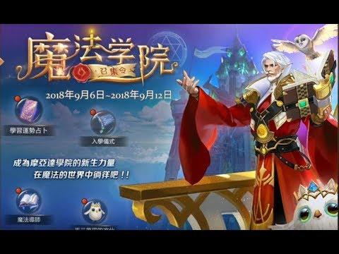 《萬王之王3D》魔法學院與命運徵召活動及失落神廟獎勵之黃金路霸坐騎!