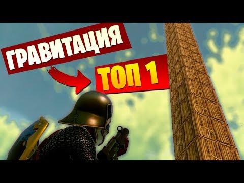 ГРАВИТАЦИЯ = ТОП 1! / Fortnite: Королевская битва! (Epic Games)