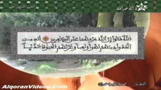 HD ماتيسر من الحزب 16 للمقرئ محمد الطيب حمدان