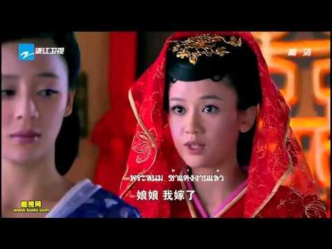 ตอนที่16 ลิขิตรักจอมจักรพรรดิ Chinese Series ซับไทย เกือบถูก