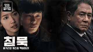 Nonton 침묵, 줄거리와 캐스팅 핵심정리! [영화 알려줌] (Heart Blackened , 2017) Film Subtitle Indonesia Streaming Movie Download