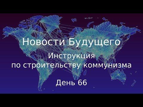 День 66 - Инструкция по строительству коммунизма - Новости Будущего (Советское Телевидение)