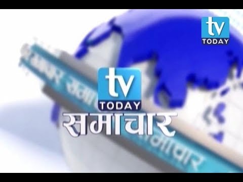 (TV Today News 2075-07-05 - Duration: 17 minutes.)