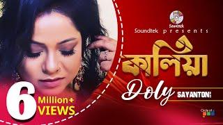 Doly Sayantoni  Kaliya  Full Audio Album  Soundtek