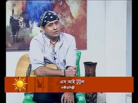Ekusher Sokal || এস আই টুটুল, সঙ্গীতশিল্পী || 13 November 2019 || ETV Entertainment