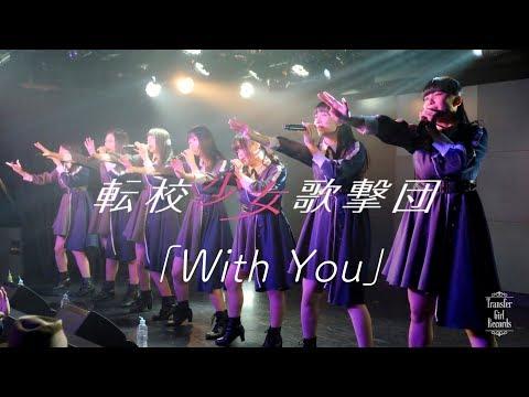 転校少女歌撃団「WIth You」2017.12.28定期公演 @ AKIBAカルチャーズ劇場